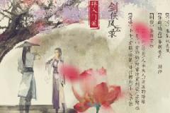 先睹为快!《剑网3·剑歌江湖》踏歌行宣传视频