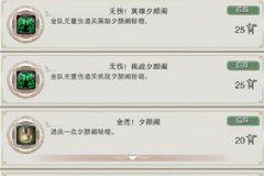 剑网三夕颜阁成就怎么做 霸刀门秘境图文攻略