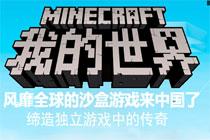 风靡全球的传奇沙盒游戏我的世界中国之旅