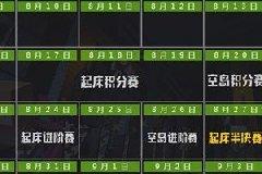 """我的世界""""像素杯""""万人PVP 本周开启总决赛!"""