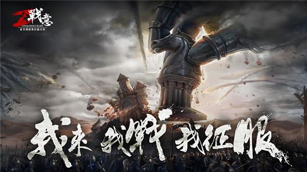 战意新手玩法设置FAQ 对战兵种与战斗技巧一览