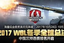 WGL冬季全球总决赛 中国区预选赛开启