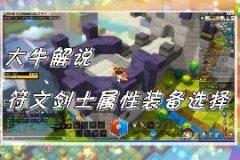 冒險島2符文劍士屬性裝備選擇 魔劍最佳裝備搭配