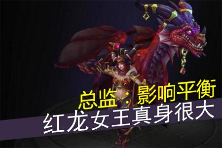 """总监:红龙女王""""真身""""很大,影响平衡"""