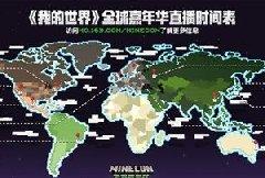 《我的世界》全球嘉年华周末直播邀你嗨翻全场