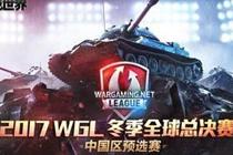 GT加冕新王 12月中国双雄远征莫斯科