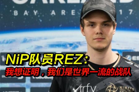 NiP队员REZ 我们真的很想去证明我们的实力