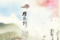剑网3重制版打造爆燃MV 数字专辑即将上线!