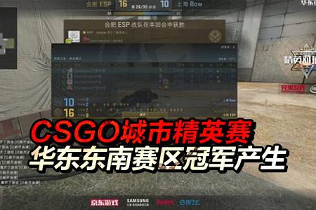 CSGO城市精英赛速报 华东东南赛区冠军产生