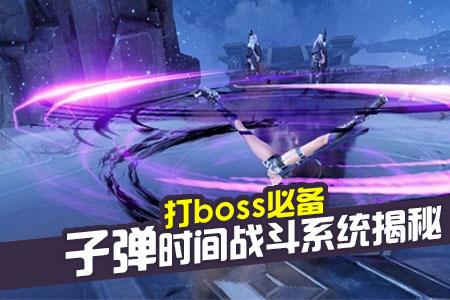 龙魂时刻子弹时间战斗系统揭秘 打boss必备
