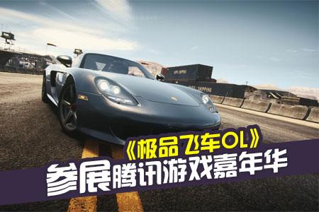《极品飞车OL》参展腾讯游戏嘉年华(TGC)