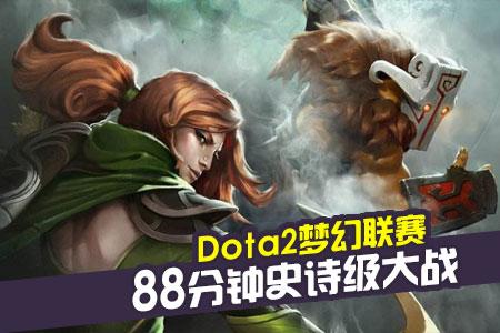 Dota2梦幻联赛 88分钟史诗级大战
