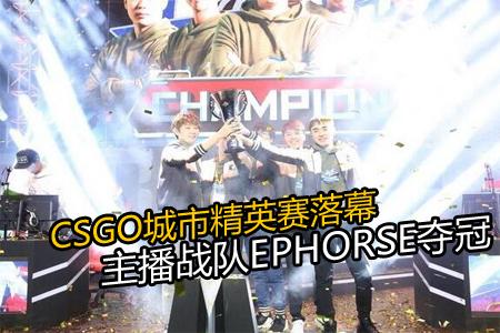CSGO城市精英赛落幕 主播战队EPHORSE夺冠