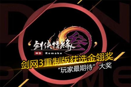 """剑网3重制版获选金翎奖""""玩家最期待""""大奖"""