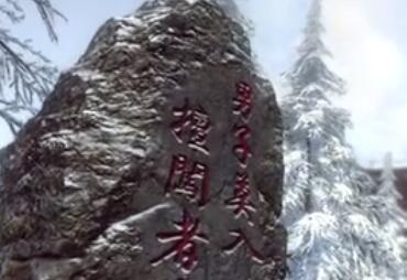 《逆水寒》1月19日聽雪封測 風雪仗劍行