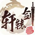 轩辕剑龙舞云山正式版