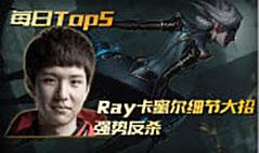 3月5日TOP5:Ray卡蜜尔细节大招强势反杀