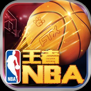 王者NBA实况版下载