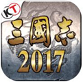 三国志2017辅助工具