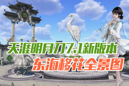 天涯明月刀7.1新版本东海移花全景图