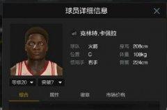 NBA2Kol2 角色球员攻略第一篇