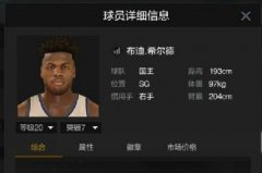 NBA2Kol2 角色球员攻略第五篇
