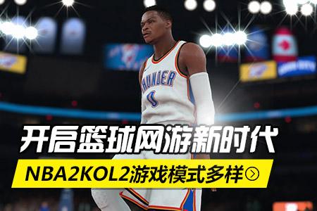 游戏模式多样 NBA2KOL2开启篮球网游新时代