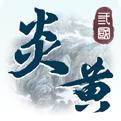炎黄战纪官方下载
