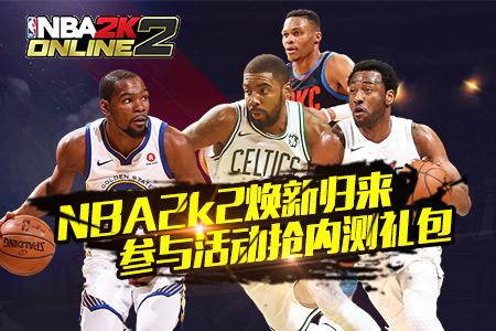 NBA2k2不删档测试活动福利
