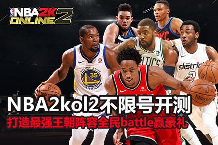 NBA2K不限号活动