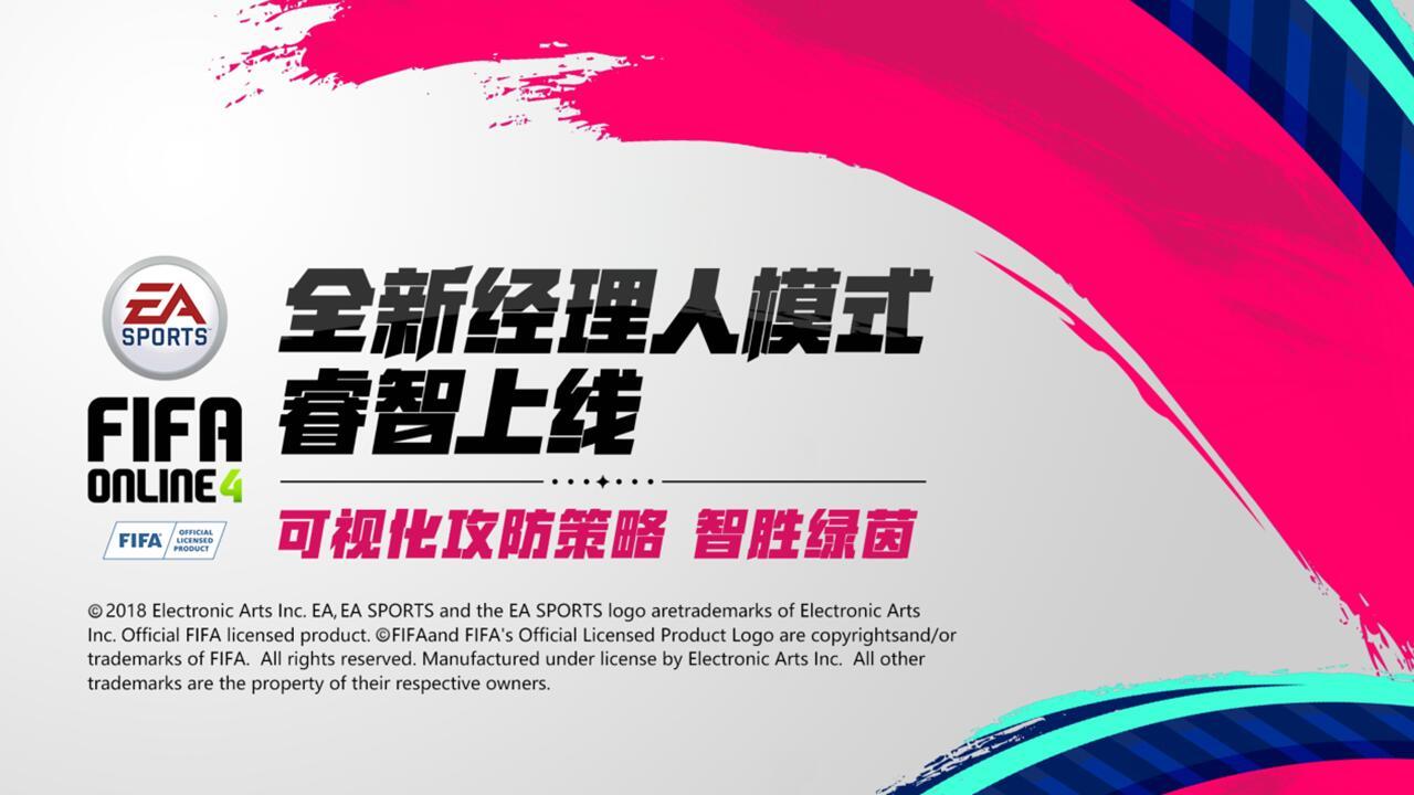 <b>玩转FIFA Online 4全新经理人模式</b>