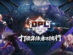 DPL海选赛正式开打 四大平台主播挂帅出战