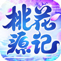 桃花源记破解版下载