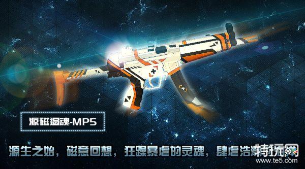 """枪战求生新皮肤""""源磁遏魂-MP5""""狂躁肆虐!"""