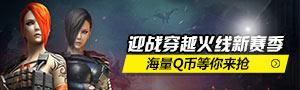 穿越火线新赛季 参与挑战赢Q币