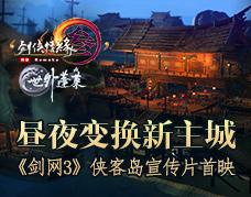 <b>昼夜变换新主城 《剑网3》侠客岛宣传片首映</b>
