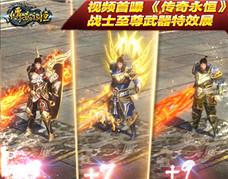 <b>耀世而来《传奇永恒》四大职业武器+8、+9特效展示——战士篇</b>