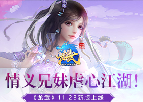 <b>情义兄妹虐心江湖!《龙武》11.23新版上线</b>