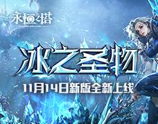 "<b>永恒之塔6.5""冰之圣物""版本CG</b>"