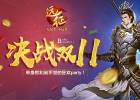 <b>双十一不剁手 来远征新服【元阳】激战到爽</b>