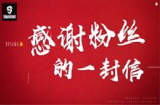 上海龙之队:感谢粉丝的一封信