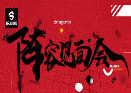 上海龙之队第二赛季见面会 神秘大咖前来助阵