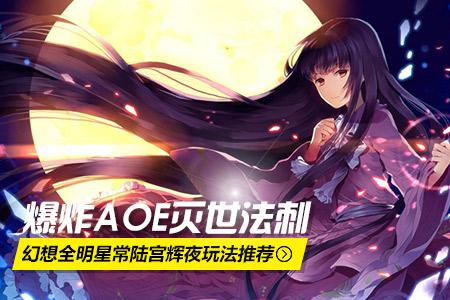 爆炸AOE灭世法刺:常陆宫辉夜玩法推荐