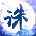 诛仙封神传安卓版下载