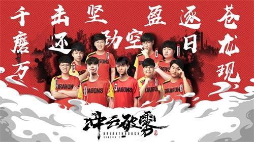 上海龙之队经理Van分享战队最新动态 秉承初衷,凌驾苍穹!