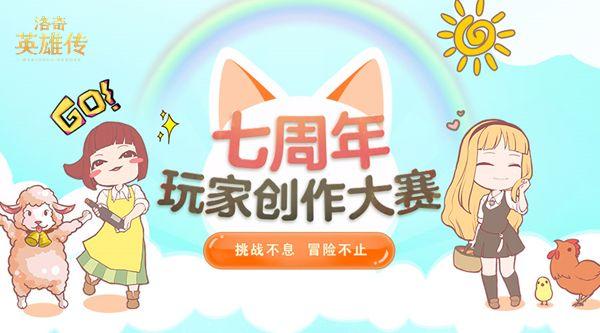 《洛奇英雄传》庆生啦!憨憨熊猫伴你欢乐七周年