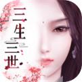 三生三世十里桃花3D官网下载