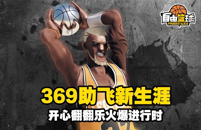 锦鲤大奖再度来临 《自由篮球》五周年庆典燃不停