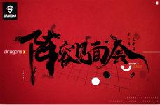 巨龙苏醒,冲云破雾!—上海龙之队第二赛季阵容见面会回顾