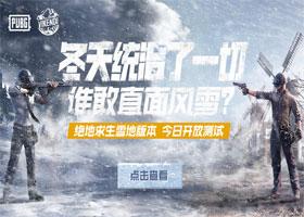 <strong>《绝地求生》2018年度雪地资料片——维寒迪(vikendi)全球发布</strong>